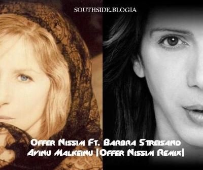 OFFER NISSIM FT. BARBRA STREISAND - AVINU MALKEINU [OFFER NISSIM REMIX]